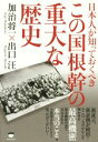 【中古】 日本人が知っておくべきこの国根幹の重大な