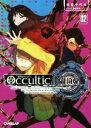 【中古】 Occultic;Nine(02) オーバーラップ文庫/志倉千代丸(著者),pako(その他) 【中古】afb