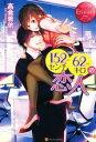 【中古】 152センチ62キロの恋人 MINA&HAYATO エタニティブックス・赤/高倉碧依(著者) 【中古】afb