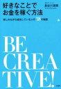 【中古】 好きなことでお金を稼ぐ方法 楽しみながら成功している人の38の秘密 /長谷川朋美(著者)