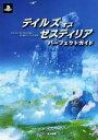【中古】 PS3 テイルズ オブ ゼスティリア パーフェクトガイド /ファミ通(編者) 【中古】afb