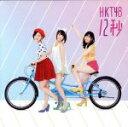 【中古】 12秒(劇場盤) /HKT48 【中古】afb