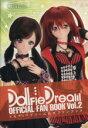 【中古】 ドルフィードリーム公式ファンブック(Vol.2) Dollfie Dream OFFICI