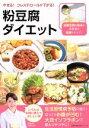 【中古】 粉豆腐ダイエット やせる!コレステロールが下がる!...