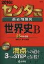 【中古】 センター試験過去問研究 世界史B(2016年版) ...
