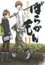 【中古】 ばらかもん(11) ガンガンC ONLINE/ヨシノサツキ(著者) 【中古】afb