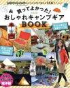 【中古】 買ってよかった!おしゃれキャンプギアBOOK /旅行・レジャー・スポーツ(その他) 【中古】afb