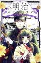 【中古】 明治メランコリア(3) ビーラブKC/リカチ(著者) 【中古】afb
