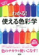 【中古】 わかる!使える色彩学 /勝馬ちなつ(著者) 【中古】afb