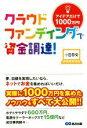クラウドファンディングで資金調達 アイデアだけで1000万円! /小田恭央(著者) afb