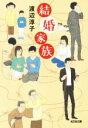 【中古】 結婚家族 光文社文庫/渡辺淳子(著者) 【中古】afb