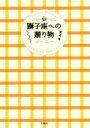 【中古】 獅子座への贈り物 /ジーニー(著者) 【中古】afb