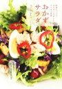 【中古】 おかずサラダ 野菜たっぷり、おかずにもおいしいサラダ100 /カノウユミコ(著者) 【中古】afb
