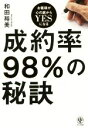 【中古】 成約率98%の秘訣 お客様が心の底からYESになる /和田裕美(著者) 【中古】afb