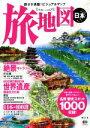 【中古】 旅地図 日本 旅ネタ満載!ビジュアルマップ /昭文社(その他) 【中古】afb