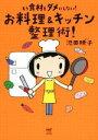 【中古】 もう食材をダメにしない! お料理&キッチン整理術! コミックエッセイ /池田暁子(著者)