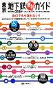 【中古】 東京地下鉄便利ガイド 地下鉄全215駅+JR山手線29駅/駅と駅周辺情報満載 5版 出口を
