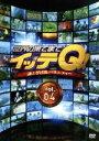 【中古】 世界の果てまでイッテQ! Vol.4 /(バラ