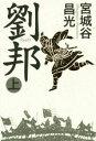 【中古】 劉邦(上) /宮城谷昌光(著者) 【中古】afb