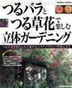 【中古】 つるバラとつる草花で楽しむ立体ガーデニング つる草花を取り入れた庭のセンスアップのコツを教えます SEIBIDO MOOK/趣味・..