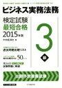 【中古】 ビジネス実務法務検定試験3級 最短合格(2015年版) /中央経済社(編者) 【中古】afb