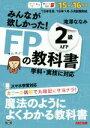 【中古】 みんなが欲しかった!FPの教科書2級AFP('15-'16年版) /滝澤ななみ(著者) 【中古】afb