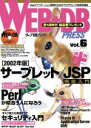 【中古】 WEB+DB PRESS(Vol.6) /WEB+DBPRESS編集部(編者) 【中古】afb