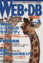 【中古】 WEB+DB PRESS(Vol.3) /WEB+DBPRESS編集部(編者) 【中古】afb