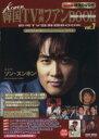 【中古】 韓国TV映画ファンBOOK(Vol.7) EICHI MOOK/芸術・芸能・エンタメ・アー