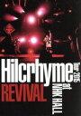【中古】 Hilcrhyme Tour 2015 REVIV...
