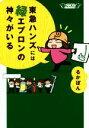 【中古】 東急ハンズには緑エプロンの神々がいる コミックエッ...