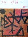【中古】 クレーの詩 コロナ・ブックス111/パウルクレー(著者),高橋文子(訳者) 【中古】afb