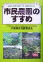 【中古】 市民農園のすすめ /千葉県市民農園協会(著者) 【中古】afb