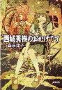 【中古】 西城秀樹のおかげです ハヤカワ文庫JA/森奈津子(著者) 【中古】afb