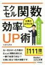 【中古】 エクセル関数 仕事がはかどる! 効率UP /AYURA(著者) 【中古】afb
