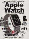 【中古】 Apple Watchのすべて 英和ムック/情報・通信・コンピュータ(その他) 【中古】afb