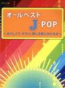 【中古】 オールベストJ-POP ピアノソロ 女々しくて・サラバ、愛しき悲しみたちよ /芸術・芸能・エンタメ・アート(その他) 【中古】afb