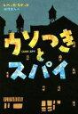 ウソつきとスパイ Sunnyside Books/レベッカ・ステッド(著者),樋渡正人(訳者) afb