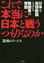 【中古】 これで本当に日本と戦うつもりなのか 日本を仮想敵国とする韓国軍の実態 /某国のイージス(著者) 【中古】afb