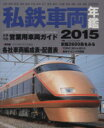 【中古】 私鉄車両年鑑(2015) イカロスMOOK/産業・労働(その他) 【中古】afb