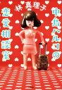 【中古】 中島ハルコの恋愛相談室 /林真理子(著者) 【中古】afb...