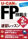 【中古】 U−CANのFP技能士2級AFP 速習レッスン(2015.9−2016.5) /ユーキャンFP技能士試験研究会(その他) 【中古】afb