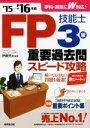 【中古】 FP技能士3級重要過去問スピード攻略('15−'16年版) /伊藤亮太(その他) 【中古】afb