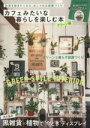 【中古】 カフェみたいな暮らしを楽しむ本 グリーン編 Gakken Interior Mook/学研マーケティング(その他) 【中古】afb
