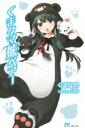 【中古】 くまクマ熊ベアー(1) PASH!ブックス/くまなの(著者) 【中古】afb