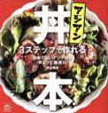 【中古】 アジアン丼本 3ステップで作れる簡単で旨いアジア屋台丼レシピ厳選60 /高谷亜由(著者) 【中古】afb