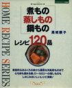 【中古】 煮もの 蒸しもの 鍋もの レシピ120品 ホームレシピシリーズ/高城順子(著者) 【中古】afb