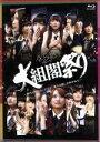 【中古】 AKB48グループ 大組閣祭り〜時代は変わる。だけど、僕らは前しかむかねえ!〜(2Blu−ray Disc) /AKB48 【中古】afb
