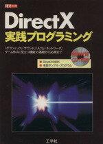 【中古】 DirectX 9 実践プログラミング 「グラフィック」「サウンド」「入力」「ネットワーク」ゲーム作りに役立つ機能の基礎から応用まで I/O別冊/情報・ 【中古】afb