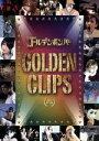【中古】 GOLDEN CLIPS(初回限定版) /ゴールデンボンバー 【中古】afb